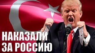 США вонзили нож в спину Турции