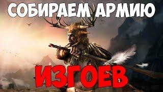 SKYRIM - СОЗДАЕМ АРМИЮ ИЗГОЕВ
