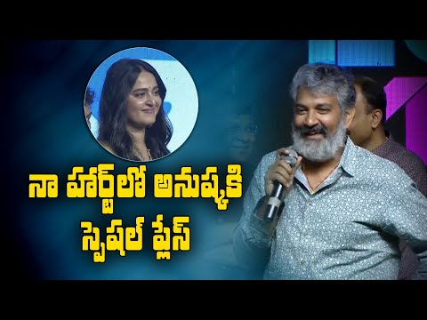 Anushka is close to me and a family friend: Rajamouli