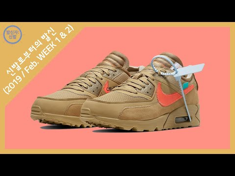 신발로부터의 발신 (2월 1째 주 & 2째 주 신발 발매)