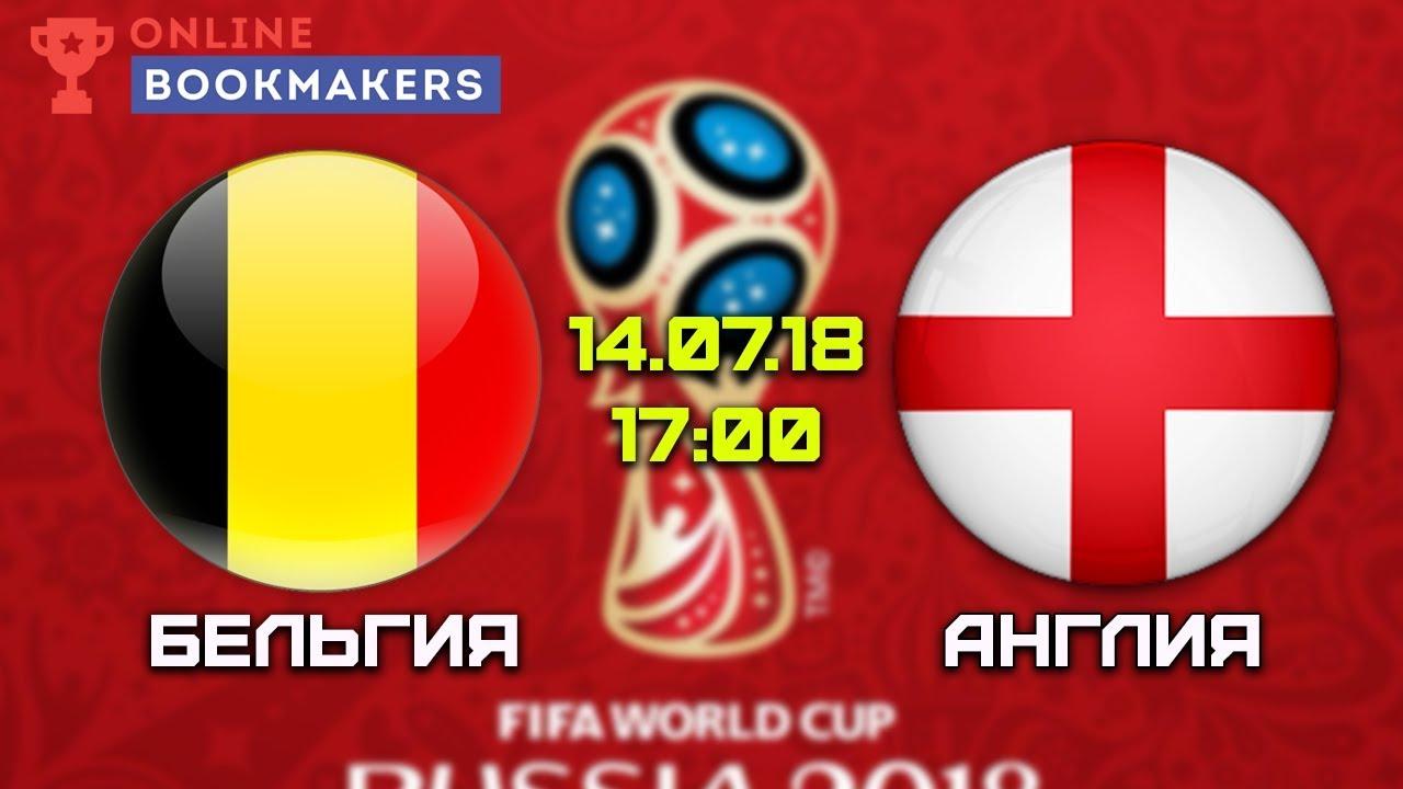Прогноз на матч Бельгия - Англия 14 июля 2018