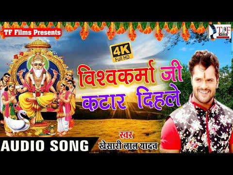 2018 का शानदार खेसारी लाल$ Vishwakarma hi Katar Dihale Vishwakarma Puja Song Special