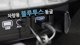 만원으로 차량용 블루투스 오디오 기능 만들어 보세요!