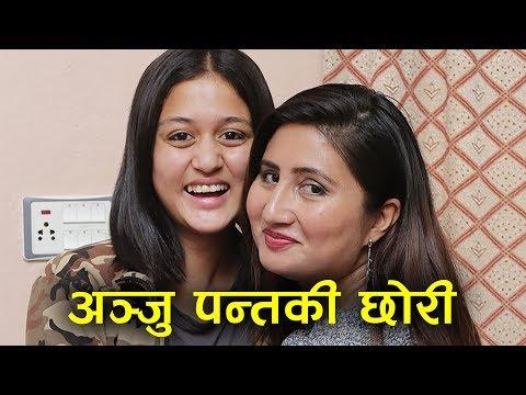 यि हुन् अञ्जु पन्तकी छोरी, जसले पाँच भाषामा गीत गाउँछिन् - Anju Panta's Daughter Paritoshika