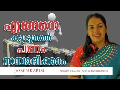 എങ്ങനെ കൂടുതൽ പണം സമ്പാദിക്കാം | How To Make More Money | Malayalam Motivational Speech