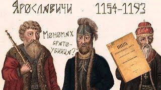 История России - Ярославичи [история от EGRa #9]