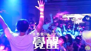 【呱吉】我要當DJ EP01:覺醒