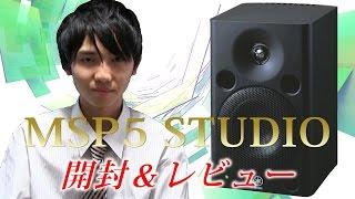 YAMAHAの最上位モニタースピーカー「MSP5 STUDI…