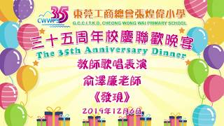 Publication Date: 2020-02-28 | Video Title: 三十五周年校慶聯歡晚宴 - 教師歌唱表演:俞澤廉老師《發現》