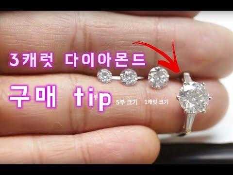 3캐럿 다이아몬드 반지 얼마일까요?