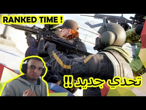 تحدي جديد و صعب ! Rainbow Six Siege - Morocco Gamer