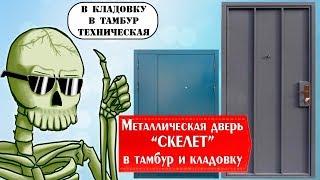 """Металлическая дверь """"СКЕЛЕТ"""" в тамбур и кладовку"""