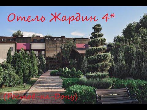 Отель Жардин 4* (Ростов-на-Дону)