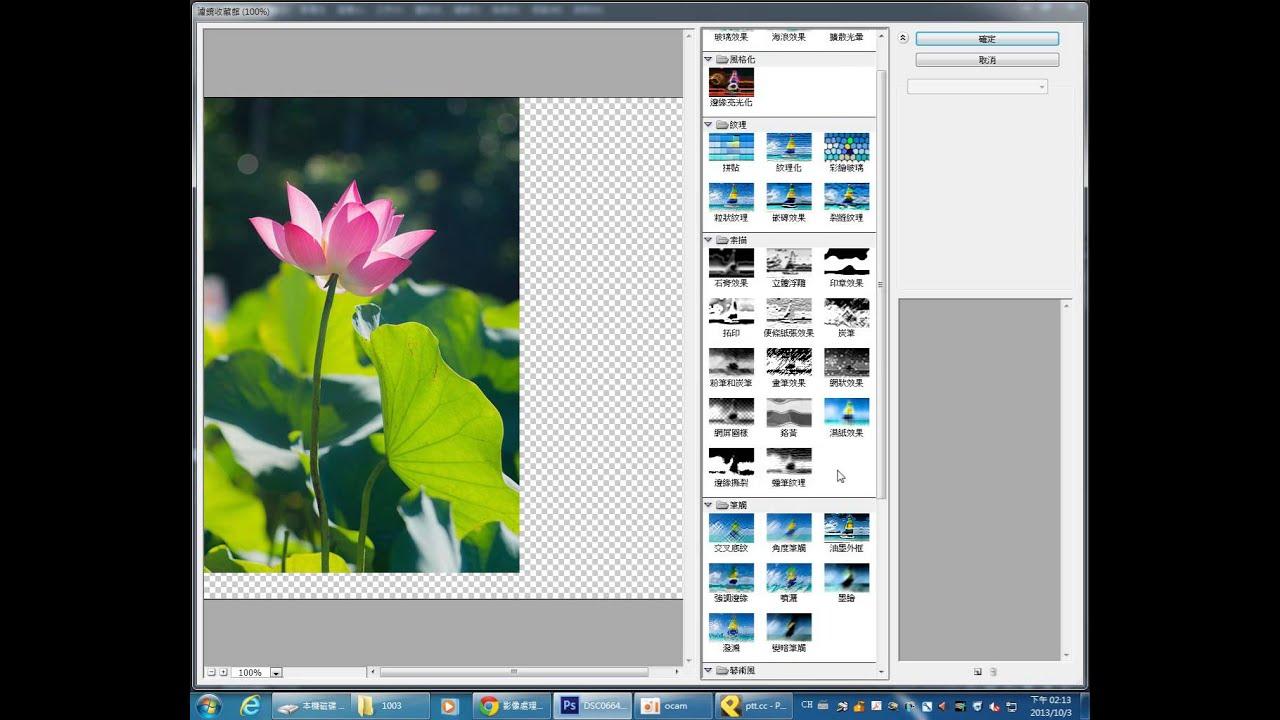 Photoshop影像處理課程教學 - 45 - 濾鏡收藏館 - YouTube