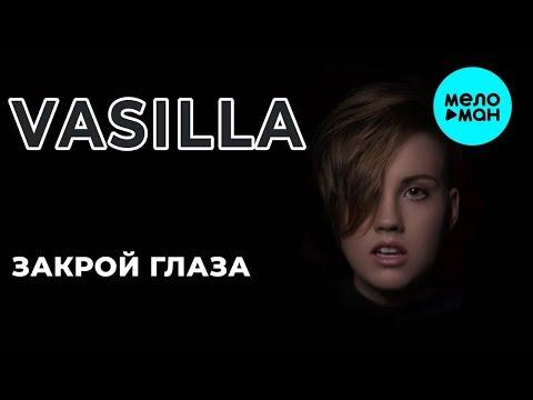 VASILLA - Закрой глаза Single