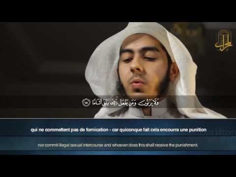 Sourate Al-Furqan (61-77) - Abdel Rahman Amine سورةالفرقان  عبدالرحمن أمين
