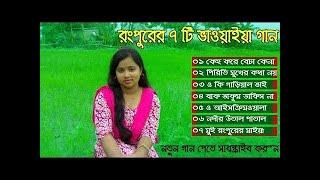রংপুরের বিখ্যাত ৭ টি ভাওয়াইয়া গান । Bangali Song, New Music, Bangla Folk Song, Rangpur Bhawaiya Song
