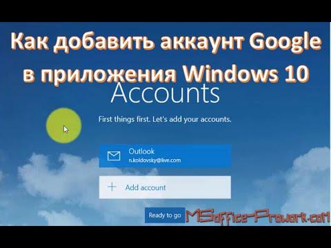 Подключение календаря Google в Windows 10 Calendar App
