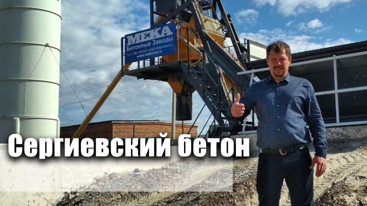 Сергиевский бетон керамзитобетон марки 100 состав
