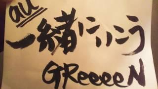 〈au〉一緒にいこう/GReeeeN【ウクレレ弾き語り】