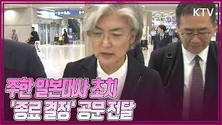 주한 일본대사 초치…'종료 결정' 공문 …