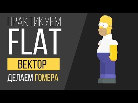 Делаем Гомера Симпсона