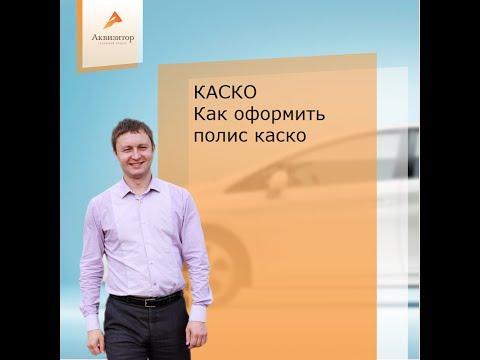 Купить онлайн полис ОСАГО, КАСКО, ДМС в Ингосстрахе