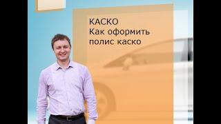 видео Как совершить выбор условий по КАСКО правильно