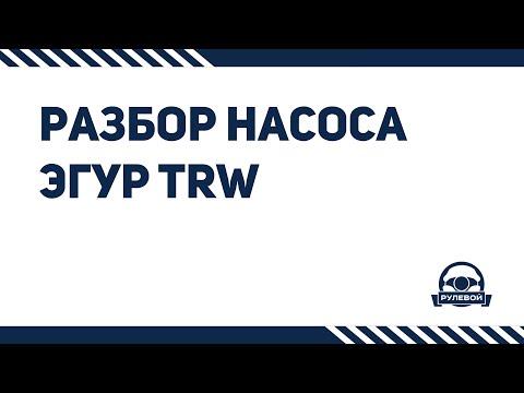 Разбор насоса ЭГУР (Opel, Ford, Skoda, VW) на примере насоса TRW