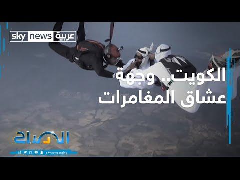 الصباح | رياضاات الكويت.. وجهة سياحية تجذب أصحاب المغامرات  - نشر قبل 38 دقيقة