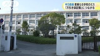 学校の度重なるミスが「万引き」誤記載の原因(16/03/09)