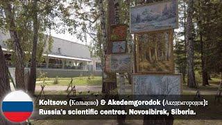 Koltsovo (Кольцово) & Akedemgorodok (Акедемгородок): Russia's scientific centres.