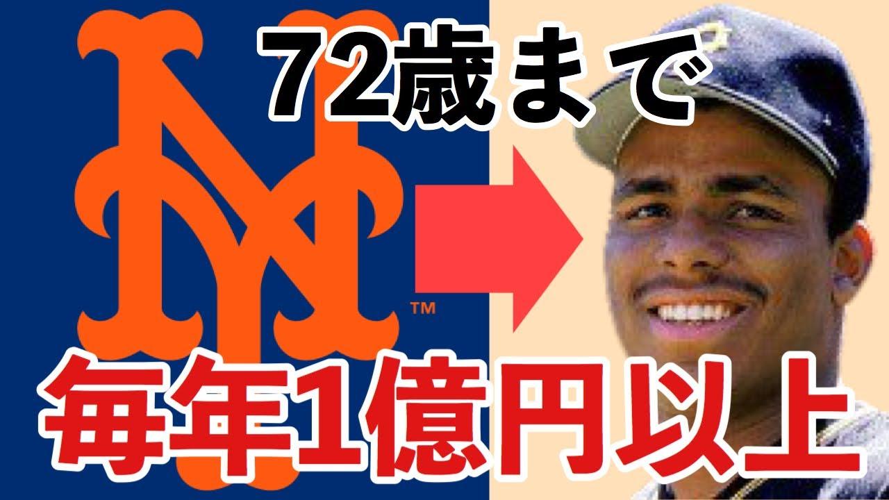 【MLB】72歳まで毎年1億円以上受け取り!ボビー・ボニーヤデー!