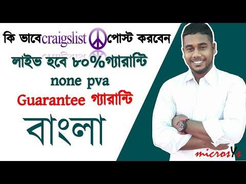 How to post craigslist w4m 2018  Bangla ||microsys||বাংলা টিউটোরিয়াল