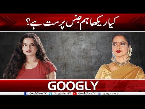 Is Indian Film Star Rekha A Lesbian? | Googly News TV