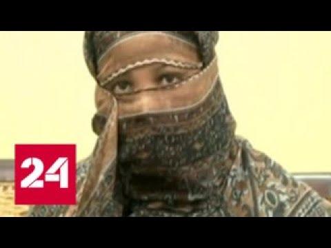 В Пакистане вышла на свободу христианка, обвиненная в богохульстве, и тут же скрылась - Россия 24