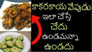 Kakarakaya Fry in Telugu (కాకరకాయ వేపుడు) | Kakarakaya karam Vepudu Recipe Andhra Style