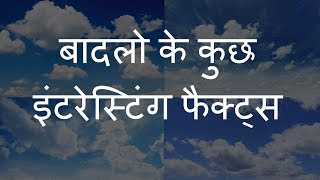 बादलों के कुछ इंटरेस्टिंग फैक्ट्स | Interesting Facts about Clouds | Chotu Nai