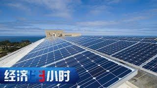 《经济半小时》 20190613 太阳里找财富| CCTV财经