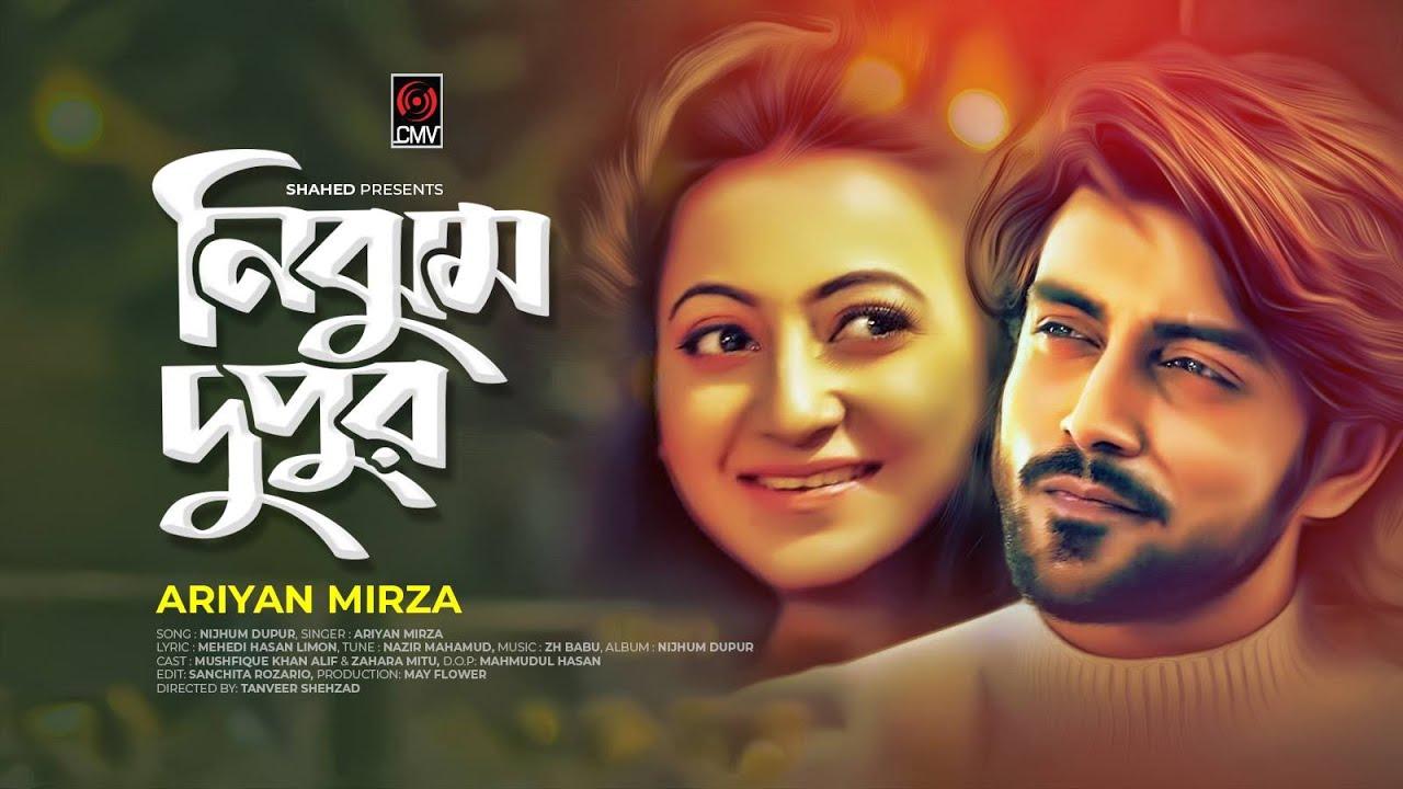 Nijhum Dupur (Official Music Video) | Ariyan Mirza | Nazir Mahamud | Bangla New Song 2018