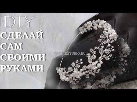 TREATMENT FOR HAIR DIADEM (TIARA) WITH YOUR OWN HANDS TamireStudio