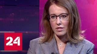 Ксения Собчак: я хочу перемен - Россия 24