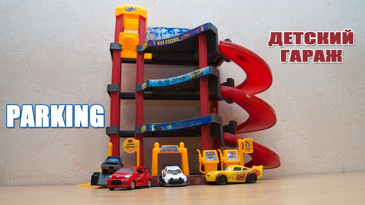 Детские игрушки гаражи парковки