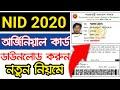 Gambar cover NID Original Card Online Copy Download 2020 | NID Card Check in Bangladesh Online | NID Online Copy