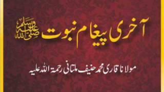 Maulana Qari Haneef Multani - Aakhri Pegham e Nubuwwat (Sallallaho Alyhi Wasallam) 3 of 4