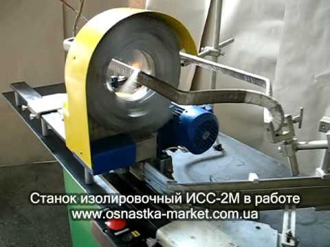 видео: Станок ИСС-2М (1)