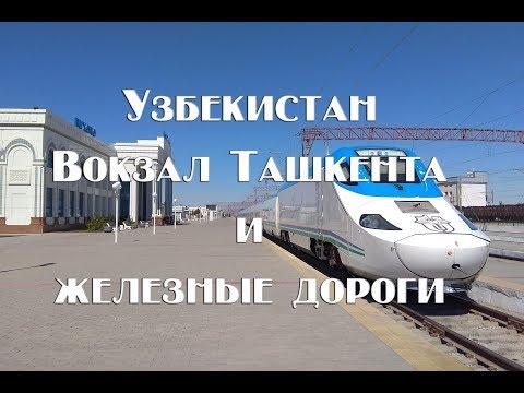 Южный вокзал Ташкента , Жд транспорт в Узбекистане , поезд Афросиаб