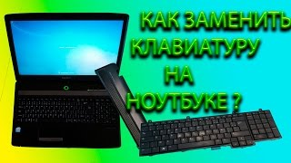 КАК ЗАМЕНИТЬ КЛАВИАТУРУ НА НОУТБУКЕ-How to replace a laptop keyboard full process HD