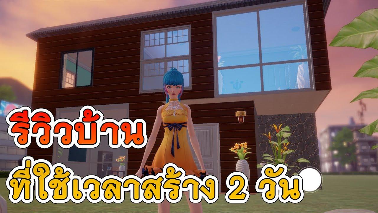 Dragon Raja : รีวิวบ้านที่ใช้เวลาสร้าง 2 วัน !