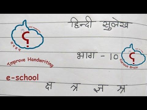 Hindi handwriting lesson 10 | हिंदी अक्षर लेखन क्ष से ज्ञ तक | Method to write Devanagari letters